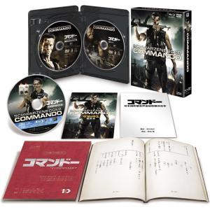 新品 コマンドー 日本語吹替完全版 コレクターズBOX Blu-ray ブルーレイ&DVD3枚組 アーノルド・シュワルツェネッガー PR|d-suizan-p