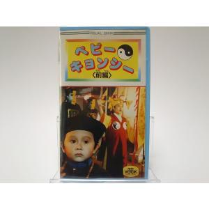 (USED品/中古品) ベビーキョンシー 前編 VHS ビデオ PR|d-suizan-p