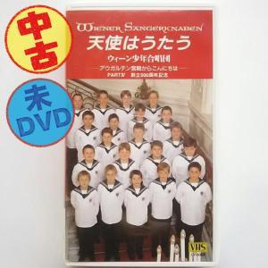 (USED品/中古品) VHS 天使はうたう ウィーン少年合唱団 part4 設立500周年記念 ビデオ 未DVD PR