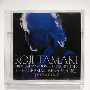 玉置浩二 DVD KOJI TAMAKI PREMIUM SYMPHONIC CONCERT 2019 THE EURASIAN RENAISSANCE 安全地帯 PR|d-suizan-p