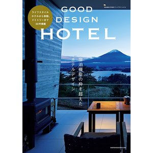 GOOD DESIGN HOTEL|d-tsutayabooks