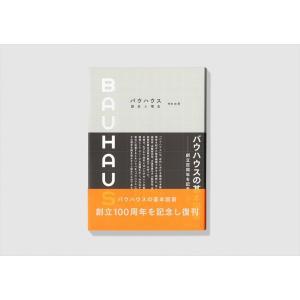 バウハウス――歴史と理念<記念版>[アート&デザイン叢書]|d-tsutayabooks