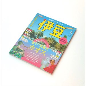 八画文化会館vol.4 特集:日本のワンダーランド伊豆|d-tsutayabooks