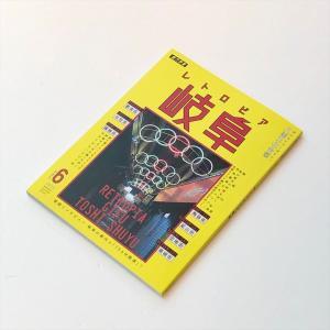 八画文化会館vol.6 特集:レトロピア岐阜|d-tsutayabooks