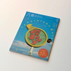 八画文化会館vol.7 特集:I Love Pachinko Hall パチンコホールが大好き!!|d-tsutayabooks