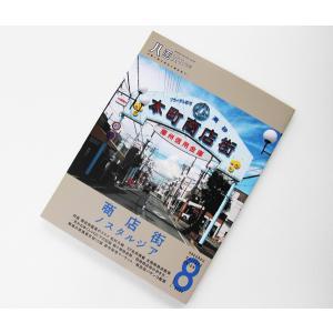 八画文化会館vol.8 特集:商店街ノスタルジア d-tsutayabooks