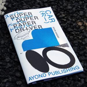 SUPER DUPER PAPER DRIVER 佐々木俊|d-tsutayabooks