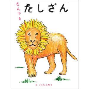 [サイン入り] なんでもたしざん NAIJEL GRAPH|d-tsutayabooks