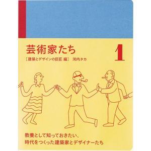 芸術家たち 建築とデザインの巨匠編 d-tsutayabooks