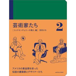 芸術家たち2 ミッドセンチュリーの偉人編 d-tsutayabooks