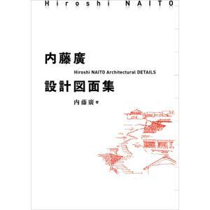 内藤廣設計図面集 d-tsutayabooks
