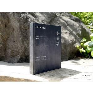 [サイン入] Old Is New−新素材研究所の仕事− d-tsutayabooks
