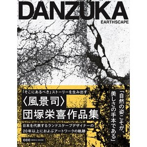 [サイン入] EARTHSCAPE d-tsutayabooks