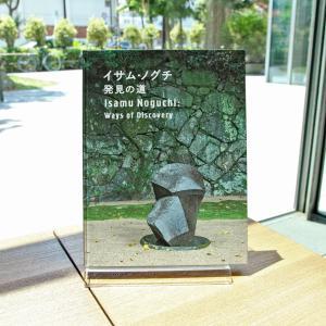 イサム・ノグチ 発見の道 展覧会図録 d-tsutayabooks