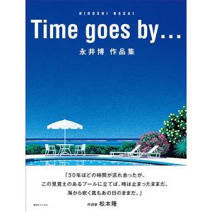 Time goes by… 永井 博 作品集 d-tsutayabooks
