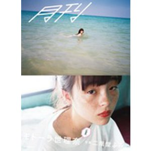 月刊モトーラ世理奈・夏 写真 二階堂ふみ|d-tsutayabooks