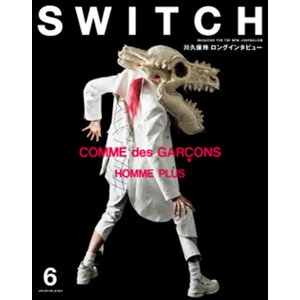【購入特典ポスター付】SWITCH 36−6 川久保玲 白の衝撃|d-tsutayabooks