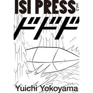 横山裕一:ISI PRESS vol.3|d-tsutayabooks