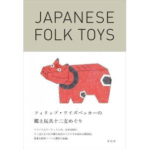 [予約受付中・11月下旬入荷予定]フィリップ・ワイズベッカーの郷土玩具十二支めぐり 特装版|d-tsutayabooks