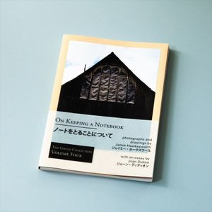 THE GOULD COLLECTION Vol.4 On Keeping A Notebook ノートをとることについて d-tsutayabooks