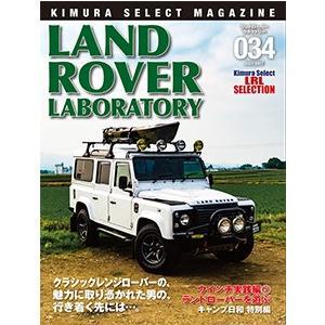 Land Rover LABORATORY  034|d-tsutayabooks