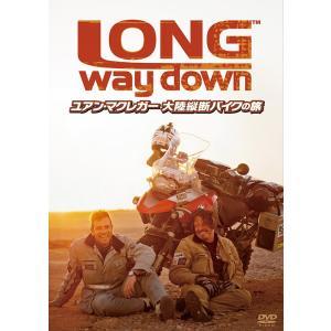 ユアン・マクレガー 大陸縦断バイクの旅/Long Way Down|d-tsutayabooks