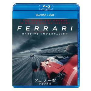 フェラーリ 〜不滅の栄光〜 (ブルーレイ+DVDセット)|d-tsutayabooks
