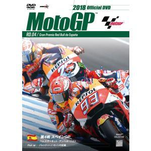 2018 MotoGP 公式DVD Round4 スペインGP|d-tsutayabooks