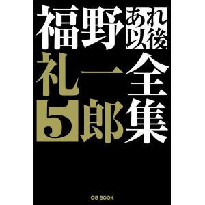 【予約受付中】福野礼一郎 あれ以後全集 5|d-tsutayabooks