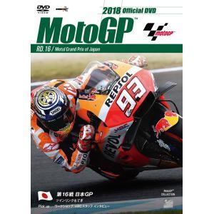 2018 MotoGP 公式DVD Round16 日本GP|d-tsutayabooks