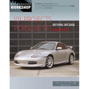 <日本語版>101プロジェクト / ポルシェ911 996/997|d-tsutayabooks
