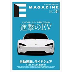 [ポイント5倍]E MAGAZINE VOL.01 d-tsutayabooks