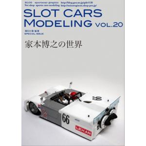 SLOT CARS MODELING Vol.20|d-tsutayabooks