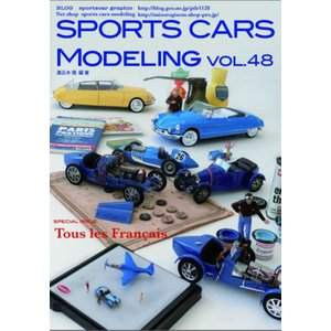 SPORTS CARS MODELING  Vol.48|d-tsutayabooks