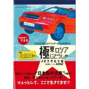 よいこのじどうしゃシリーズ#1:極東ロシアじどうしゃ|d-tsutayabooks