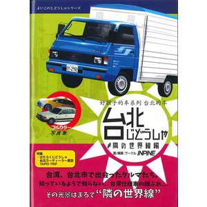 よいこのじどうしゃシリーズ#2:台北じどうしゃ|d-tsutayabooks