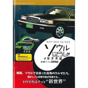 よいこのじどうしゃシリーズ#3:ソウルじどうしゃ|d-tsutayabooks