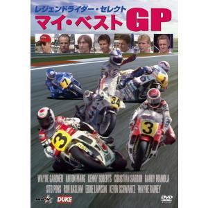 レジェンドライダー・セレクト マイ・ベストGP [DVD]|d-tsutayabooks
