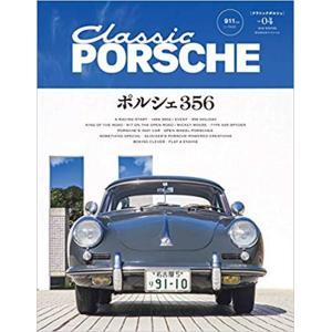 クラシックポルシェ Vol.4 d-tsutayabooks
