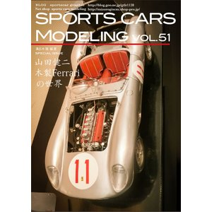 SPORTS CARS MODELING Vol.51|d-tsutayabooks