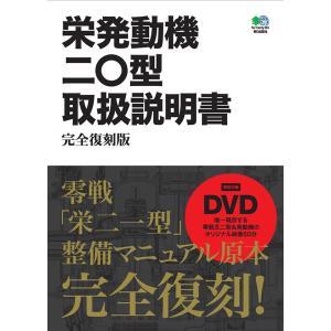 [予約受付中・3月29日入荷予定]栄発動機二〇型取扱説明書 完全復刻版 d-tsutayabooks