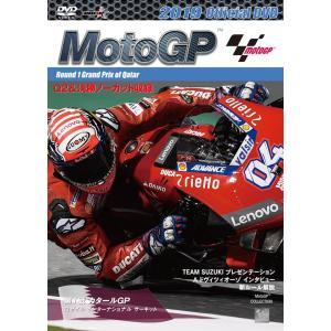 2019 MotoGP 公式DVD Round1 カタールGP d-tsutayabooks