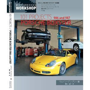 101プロジェクト / ポルシェ ボクスター 986/987[日本語版]