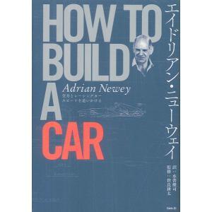 エイドリアン・ニューウェイ HOW TO BUILD A CAR-F1 デザイン