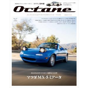 Octane (オクタン) 日本版 Vol.30|d-tsutayabooks