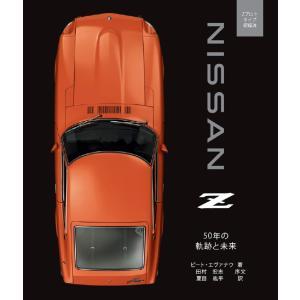 NISSAN Z 50年の軌跡と未来