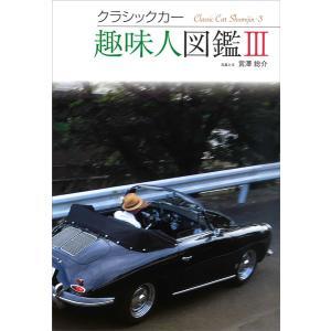 クラシックカー趣味人図鑑III d-tsutayabooks
