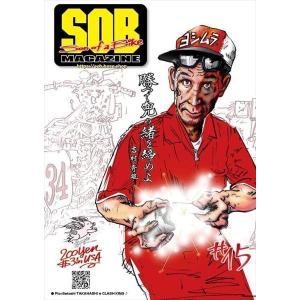 SOBマガジン 第15号 d-tsutayabooks