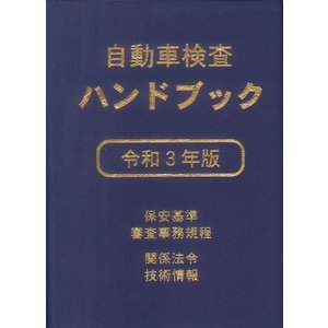 自動車検査ハンドブック 令和3年版|d-tsutayabooks