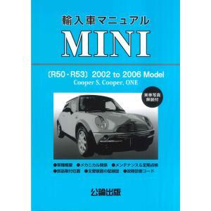 輸入車マニュアル MINI (R50・R53)|d-tsutayabooks